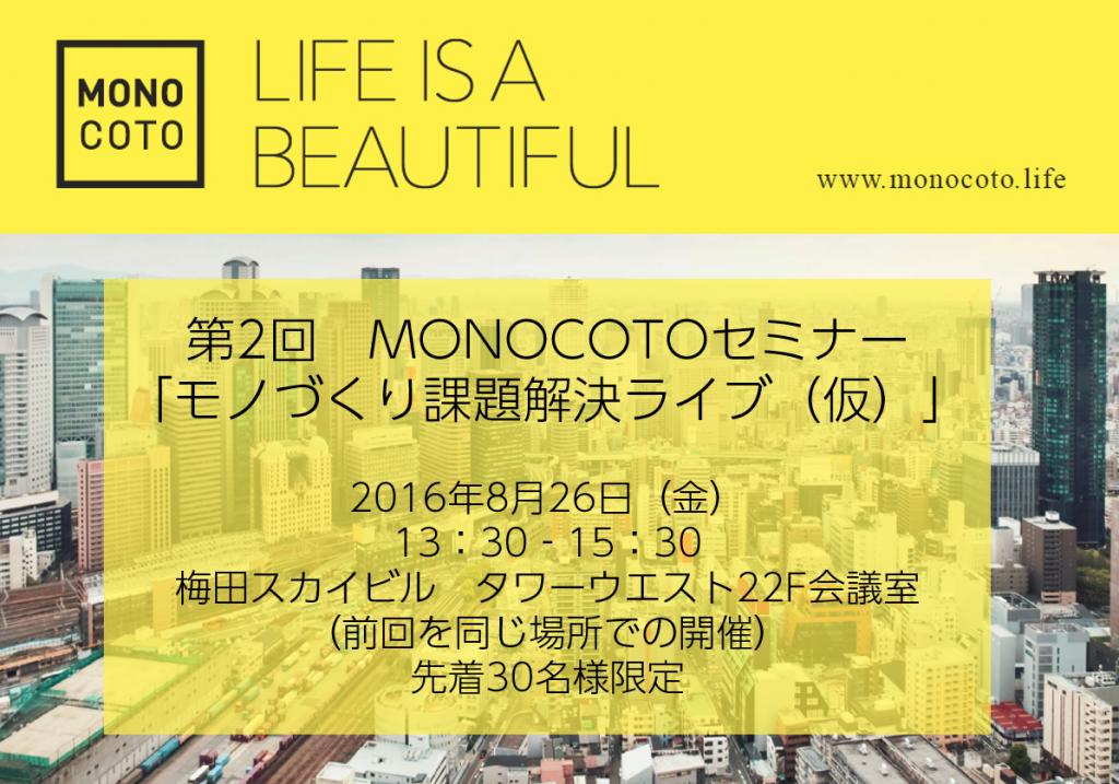 MONOCOTOセミナー#2案内